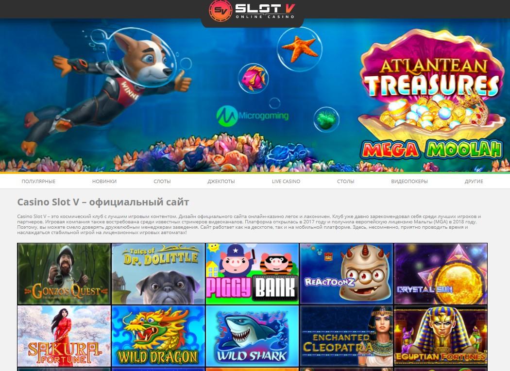 Casino Slot V – официальный сайт