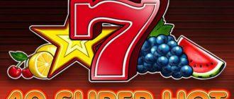 Игровой автомат 40 Super Hot